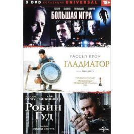 Коллекция фильмов Universal: Большая игра / Гладиатор / Робин Гуд (3 DVD)