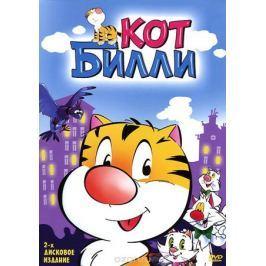 Кот Билли (2 DVD)