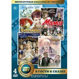 4в1 Литературная классика на экране. В гости к сказке: Золушка / Мама / Сказка о потерянном времени / Чиполлино (4 DVD)