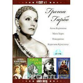 Грета Гарбо: Анна Каренина / Мата Хари / Покорение / Королева Кристина (4 в 1)