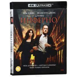 Инферно (4K UHD Blu-ray)