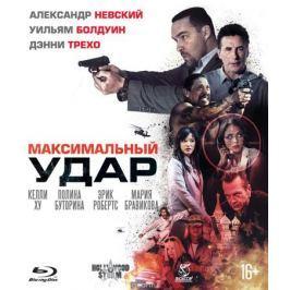 Максимальный удар (Blu-ray)