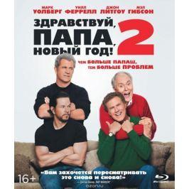 Здравствуй, папа, Новый год! 2 (Blu-ray)