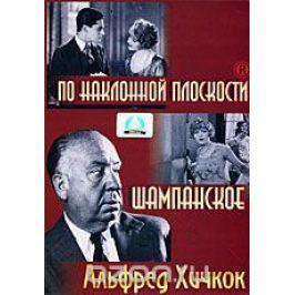 Фильмы Альфреда Хичкока: По наклонной плоскости / Шампанское