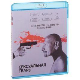 Сексуальная тварь (Blu-Ray)