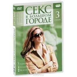 Секс в большом городе: Cезон 3 (3 DVD)