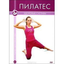 Пилатес: Здоровые суставы