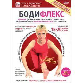 Бодифлекс Комплекс (упражнения + дыхательная гимнастика), поддерживающий в отличном состоянии весь организм