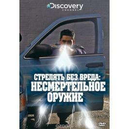 Discovery: Стрелять без вреда: Несмертельное оружие