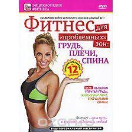 Фитнес для проблемных зон: грудь, плечи, спина