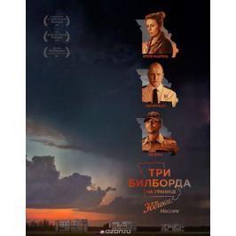 Три билборда на границе Эббинга, Миссури (Blu-ray)