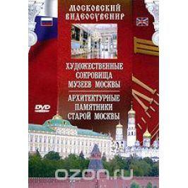 Московский видеосувенир Документальный кинематограф
