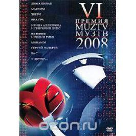 Премия МУЗ ТВ 2008 Концерты