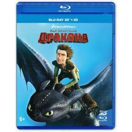 Как приручить дракона 3D и 2D (Blu-ray)