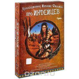 Коллекционное издание Фильмов про индейцев №2 (4 DVD)