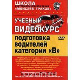 Учебный видеокурс. Подготовка водителей категории