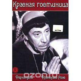 Красная гостиница Авантюрные комедии