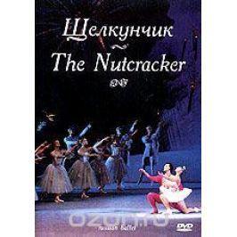 Щелкунчик / The Nutcracker (балет)