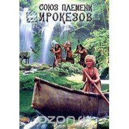 Союз племени ирокезов
