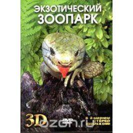 Экзотический зоопарк 3D