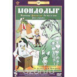 Мойдодыр. Сборник мультфильмов по сказкам К. И. Чуковского