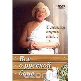 С легким паром, или... Все о русской бане
