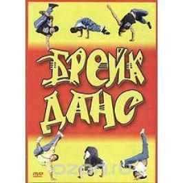 Учимся танцевать: БРЕЙК-ДАНС