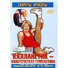 Калланетик - пластическая гимнастика