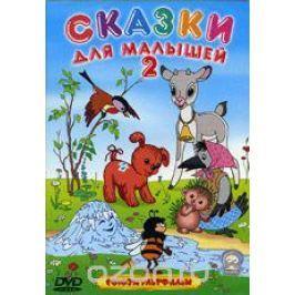 Сказки для малышей 2