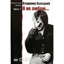 Владимир Высоцкий: Документальная трилогия. Часть первая: Я не люблю...