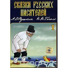 Сказки русских писателей 1. А.С. Пушкин, Н.В Гоголь