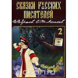 Сказки русских писателей 2. П.П. Ершов, С.Т. Аксаков