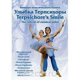 Концерт классического балета: Улыбка Терпсихоры