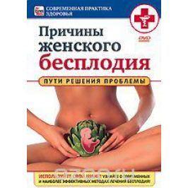 Причины женского бесплодия: Пути решения проблемы