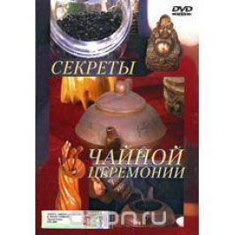 Секреты чайной церемонии