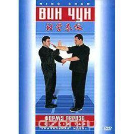 Вин Чун: Форма первая