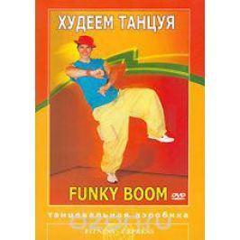 Худеем танцуя. Танцевальная аэробика. Funky Boom