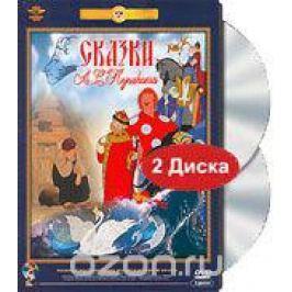 Сказки А. С. Пушкина (2 DVD)