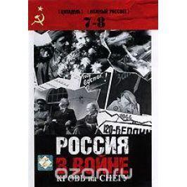 Россия в войне. Кровь на снегу: Фильмы 7 и 8 -