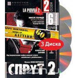 Спрут 2. Сезон 2 (3 DVD)