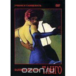 Учимся танцевать: Танго. Базовые движения