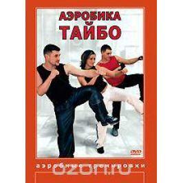 Аэробика Тайбо Обучающие видеопрограммы