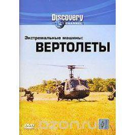 Discovery: Экстремальные машины. Вертолеты