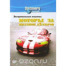 Discovery: Экстремальные машины. Моторы за миллион долларов
