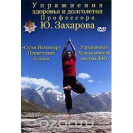Упражнения здоровья и долголетия профессора Ю. Захарова