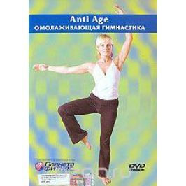 Anti Age Омолаживающая гимнастика