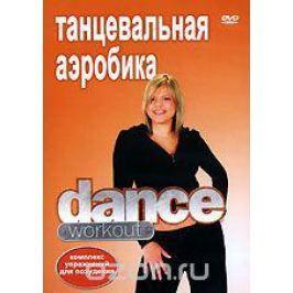 Танцевальная аэробика. Комплекс упражнений для похудения