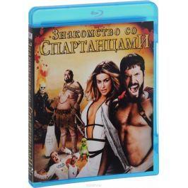 Знакомство со спартанцами (Blu-ray) Эксцентрические комедии