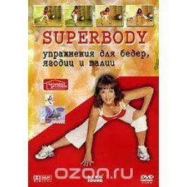 Superbody. Упражнения для бедер, ягодиц и талии