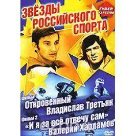 Звезды российского спорта: Фильм 1. Откровенный Владислав Третьяк. Фильм 2.
